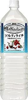 salty lychee drink