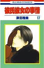 表紙: 彼氏彼女の事情 17 (花とゆめコミックス) | 津田雅美