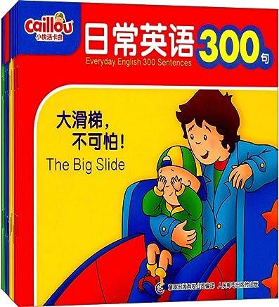 小快活卡由:日常英语300句(套装共12册)