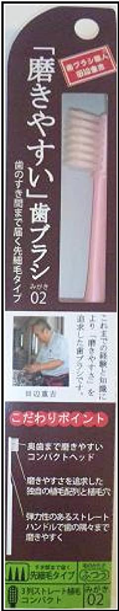 構成員ぼかす柱磨きやすい歯ブラシ(先細) 1P*12本入り