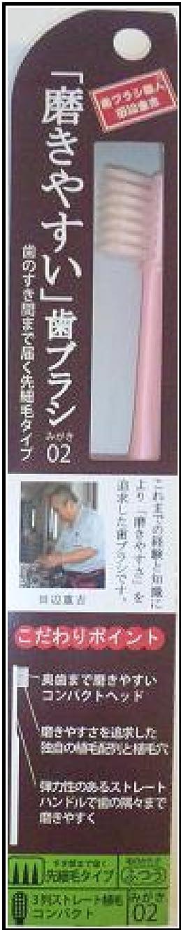 メナジェリー分解するスキッパー磨きやすい歯ブラシ(先細) 1P*12本入り