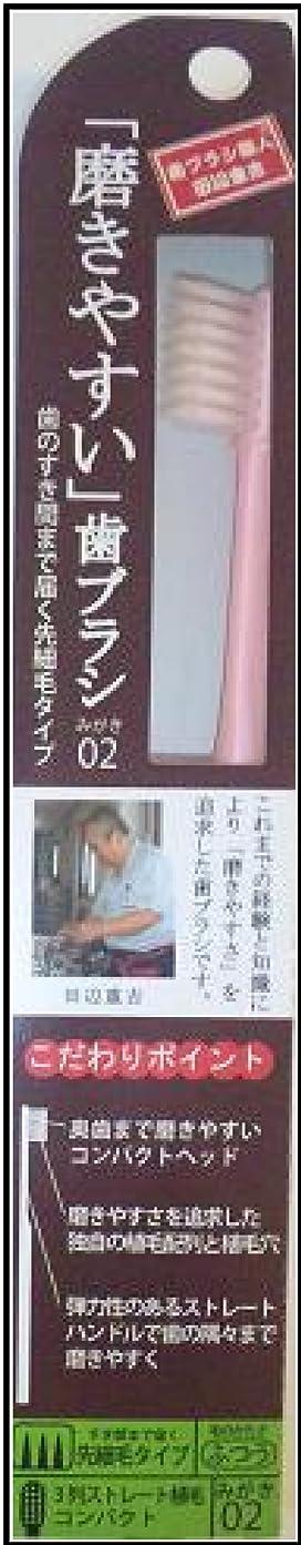 冷える系統的とても磨きやすい歯ブラシ(先細) 1P*12本入り