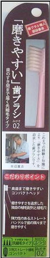 挑む洗練センチメートル磨きやすい歯ブラシ(先細) 1P*12本入り