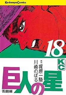巨人の星(18) (週刊少年マガジンコミックス)