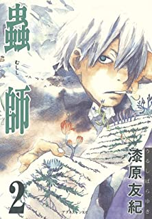 蟲師(2) (アフタヌーンコミックス)