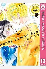 ハニーレモンソーダ 12 (りぼんマスコットコミックスDIGITAL) Kindle版