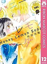 ハニーレモンソーダ 12 (りぼんマスコットコミックスDIGITAL)