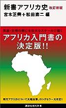 表紙: 改訂新版 新書アフリカ史 (講談社現代新書)   宮本正興