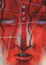 エリカふたたび (全1巻) (ヤングキングコミックス)