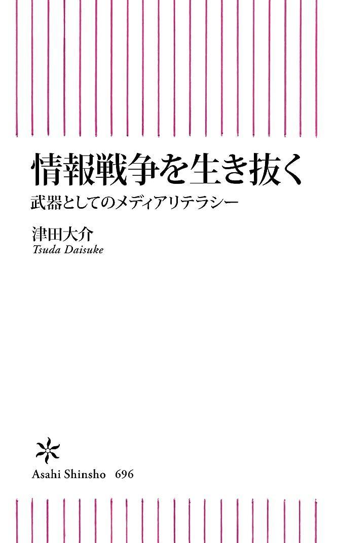 メディアキウイ研磨情報戦争を生き抜く 武器としてのメディアリテラシー (朝日新書)