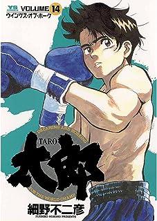 太郎(TARO)(14) (ヤングサンデーコミックス)
