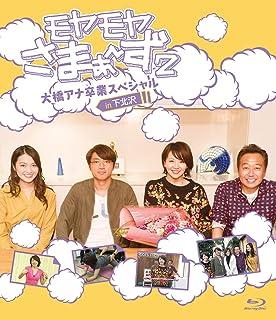 モヤモヤさまぁ〜ず2 大橋アナ卒業スペシャル in 下北沢 Blu-ray