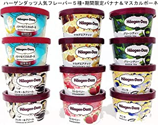 【ハーゲンダッツアイスクリーム】 ミニカップ バラエティ5種セット+バナナ&マスカルポーネ 12個セット