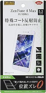 レイ・アウト ZenFone 4 Max (ZC520KL) フィルム さらさらタッチ 指紋 反射防止 RT-RAZ4MF/H1