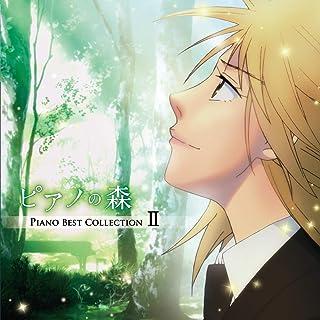 TVアニメ「ピアノの森」 Piano Best Collection II