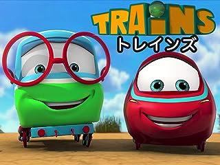 トレインズ -TRAINS-
