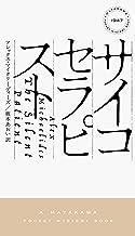 表紙: サイコセラピスト (ハヤカワ・ミステリ) | アレックス マイクリーディーズ