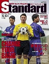 Standard岩手(スタンダード岩手) Vol.76 5-6月号 (2021-04-30) [雑誌]