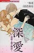 深愛~美桜と蓮の物語~ (ぶんか社コミックス S*girl Selection)