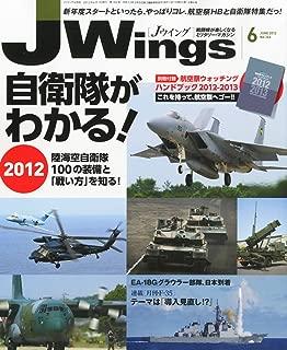 J Wings (ジェイウイング) 2012年 06月号 [雑誌]