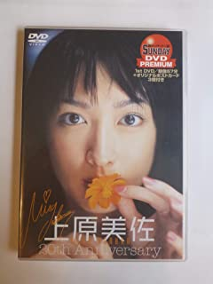 上原美佐20th Anniversary[DVD ]