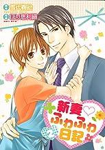 新妻♡ふわふわ日記 (2) 【コミック版】 (バーズコミックス ルチルコレクション)