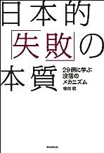 表紙: 日本的「失敗」の本質 29例に学ぶ没落のメカニズム   植田 統