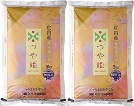 令和2年産 「つや姫」発祥の地鶴岡市藤島より直送特別栽培「つや姫」無洗米仕上げ10kg