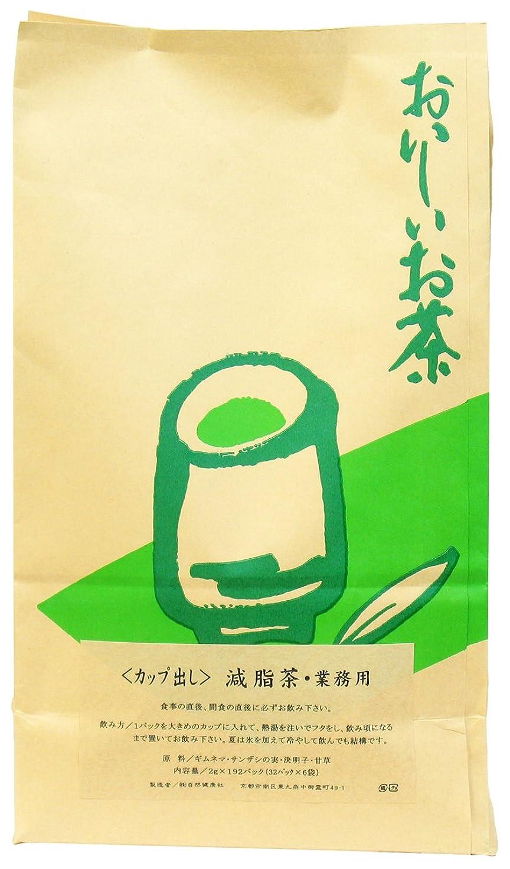 集中的な天井テスト自然健康社 減脂茶?徳用 2g×192パック カップ出し用ティーバッグ