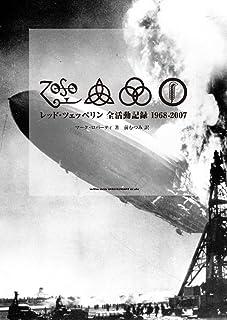 レッド・ツェッペリン 全活動記録 1968-2007【2000部完全限定】