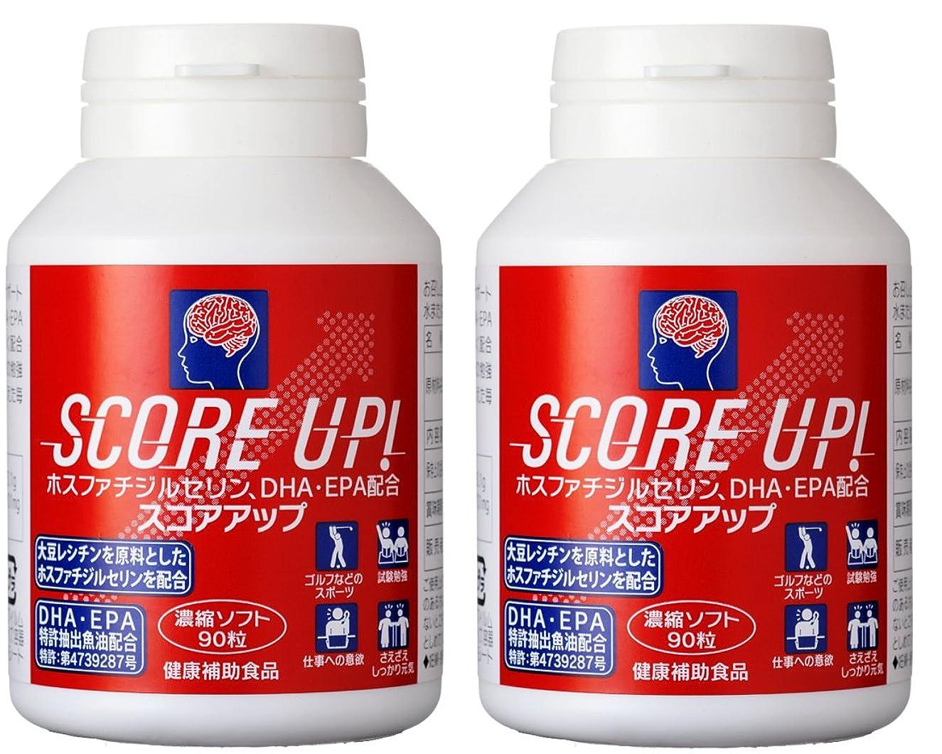 お世話になった磁気おしゃれな健脳生活 スコアアップ ホスファチジルセリン/リパミンPS/日本製 DHA/EPA配合 2個セット