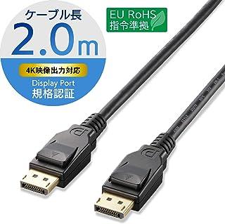 エレコム ディスプレイポートケーブル DisplayPort ver1.2 2m CAC-DP1220BK