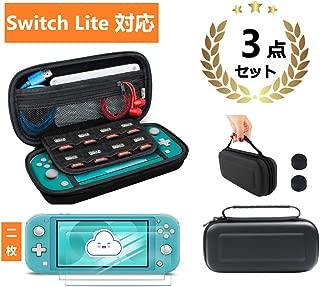 【Nintendo Switch Lite 対応 3 in 1】ニンテンドースイッチライト ケース 3 in 1セット Asamon 収納ケース (大容量/全面保護/耐衝撃) +ガラスフィルム(全面保護/キズ防止/指紋防止/気泡ゼロ/高透過率)+親指キャップ*2個