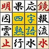 究極の四字熟語パズル(語彙力を鍛えるアプリ)