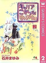表紙: キャリア こぎつね きんのもり 2 (クイーンズコミックスDIGITAL) | 石井まゆみ