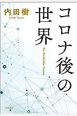 コロナ後の世界 (文春e-book) Kindle版