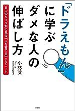 表紙: 「ドラえもん」に学ぶ ダメな人の伸ばし方   小林奨