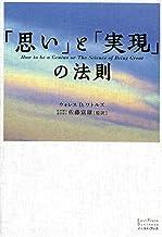 表紙: 「思い」と「実現」の法則 「思い」と「実現」の法則シリーズ (East Press Business) | 佐藤富雄
