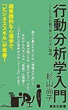 表紙: 行動分析学入門 ――ヒトの行動の思いがけない理由 (集英社新書) | 杉山尚子