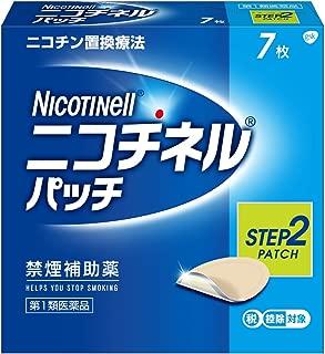 【第1類医薬品】ニコチネル パッチ10 7枚 ※セルフメディケーション税制対象商品
