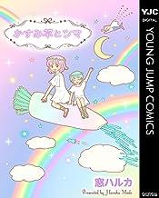 表紙: かすみ草とツマ (ヤングジャンプコミックスDIGITAL) | 窓ハルカ
