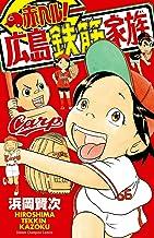 表紙: 赤ヘル!広島鉄筋家族 (少年チャンピオン・コミックス)   浜岡賢次