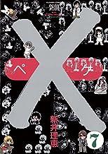 表紙: ×(ペケ)(7) (フラワーコミックス) | 新井理恵