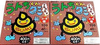 ジャック製菓 うんちくんグミ 2箱セット(ミニシール付き)