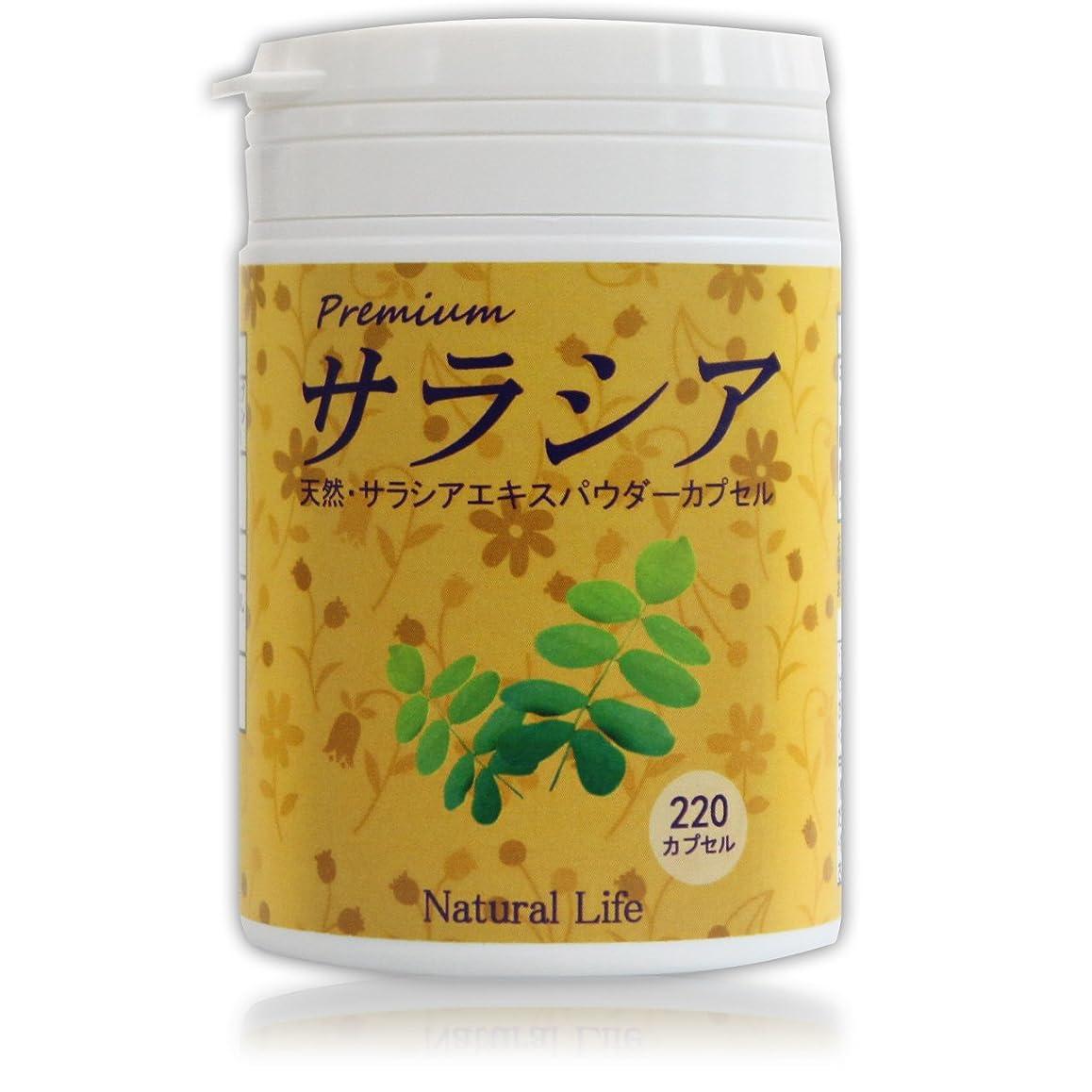 反響する首謀者ディスカウントサラシアカプセル[220粒]天然ピュア原料(無添加) 健康食品(サラシア,さらしあ)