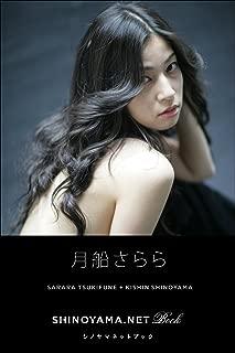 月船さらら [SHINOYAMA.NET Book] シノヤマネット