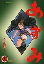 表紙: あずみ(28) (ビッグコミックス)   小山ゆう