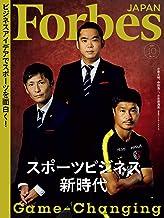 表紙: ForbesJapan (フォーブスジャパン) 2020年 10月号 [雑誌] | linkties Forbes JAPAN編集部