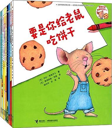 要是你给老鼠吃饼干系列(套装共9册)