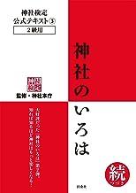 表紙: 神社検定 公式テキスト3  神社のいろは 続(つづき) 神社検定公式テキスト (扶桑社BOOKS) | 神社本庁